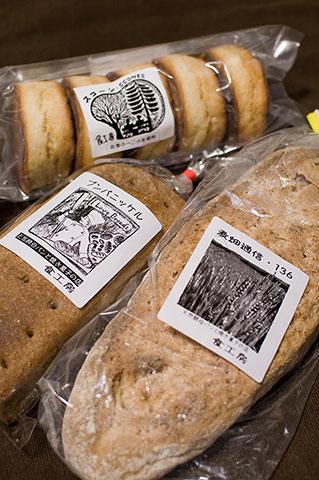 福島県の山都町にある、食工房というパン屋さんが焼くパン