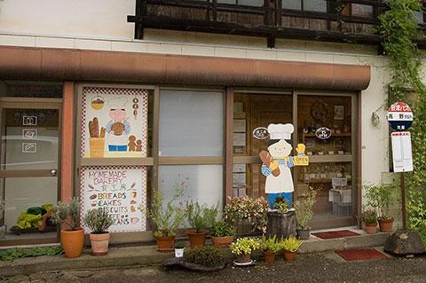福島県喜多方市山都町の、食工房